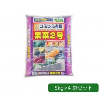 あかぎ園芸 粒状 果菜2号 (チッソ5・リン酸10・カリ10) 5kg×4袋
