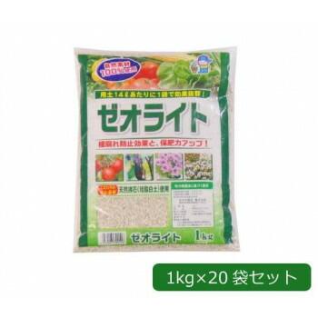 あかぎ園芸 天然沸石(珪酸白土)使用 ゼオライト 1kg×20袋