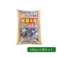 あかぎ園芸 粒状 根菜4号(チッソ7・リン酸9・カリ9) 10kg×2袋