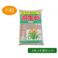 あかぎ園芸 桐生砂 小粒 14L×4袋