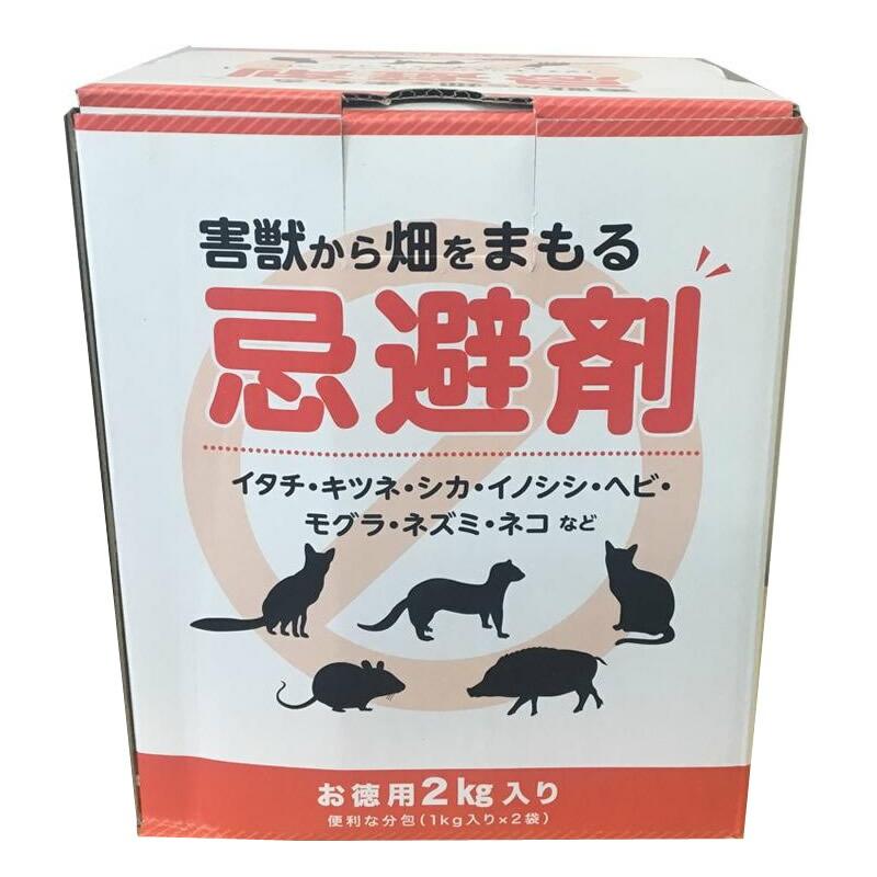 天然成分の忌避剤 2kg(1kg入り×2袋)×2個セット