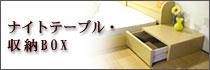 ナイトテーブル・収納BOX