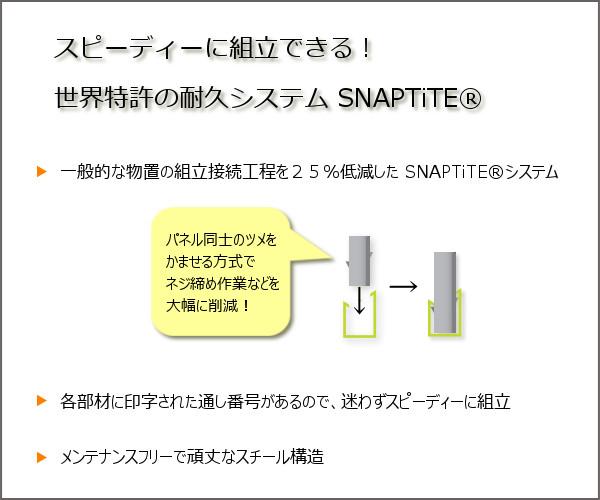 ユーロ物置3008K2クリームコンクリ用アンカーセット(物置本体+コンクリート用アンカー)片流れ屋根二枚扉_組立簡単!世界特許SNAPTiTE(R)