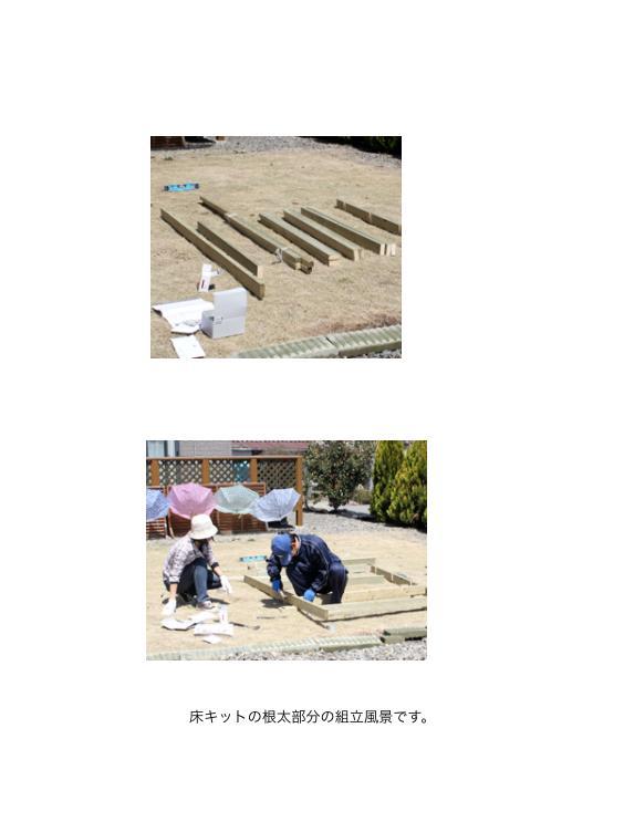 ユーロ物置 1530SQ1 組立説明書 [木製床]_03