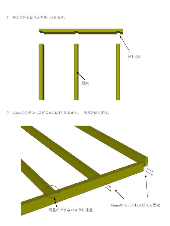 ユーロ物置 1530SQ1 組立説明書 [木製床]_06