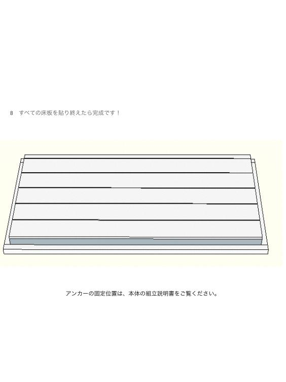ユーロ物置 1530SQ1 組立説明書 [木製床]_10