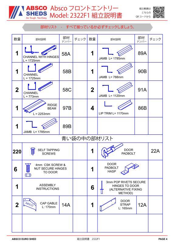 ユーロ物置 2322F1 組立説明書 [本体]_04