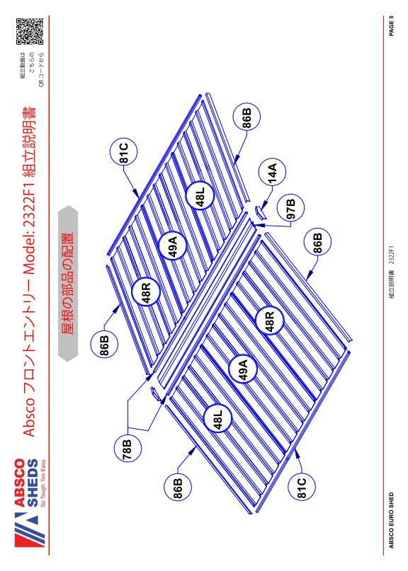 ユーロ物置 2322F1 組立説明書 [本体]_05