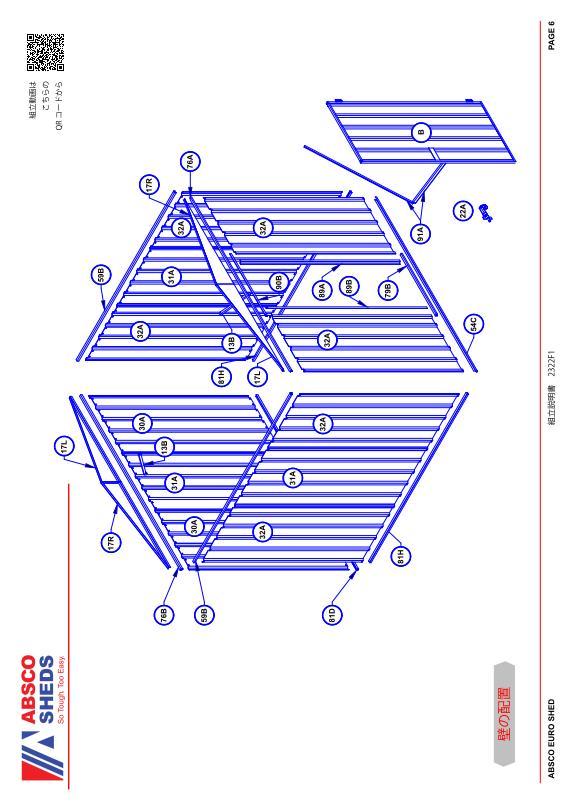 ユーロ物置 2322F1 組立説明書 [本体]_06