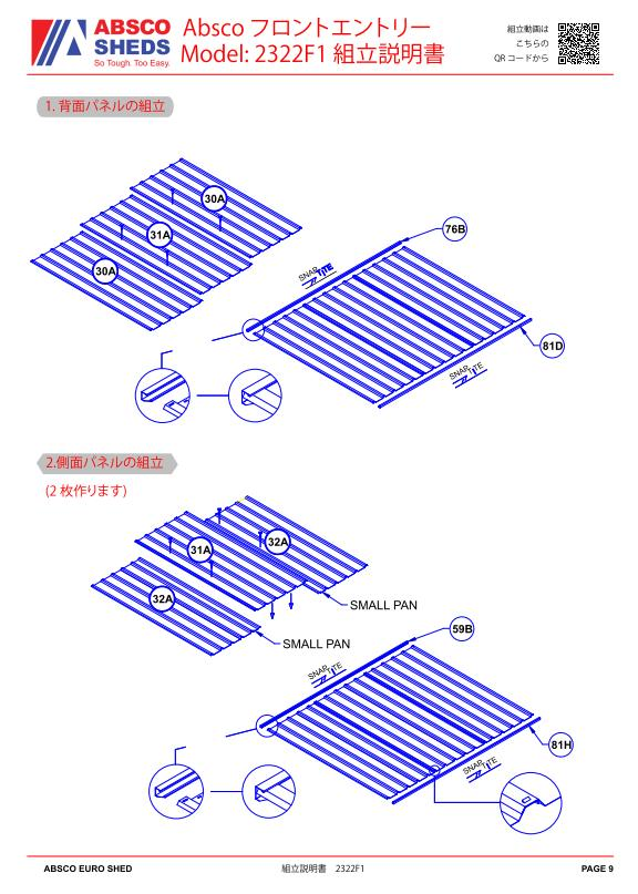 ユーロ物置 2322F1 組立説明書 [本体]_09