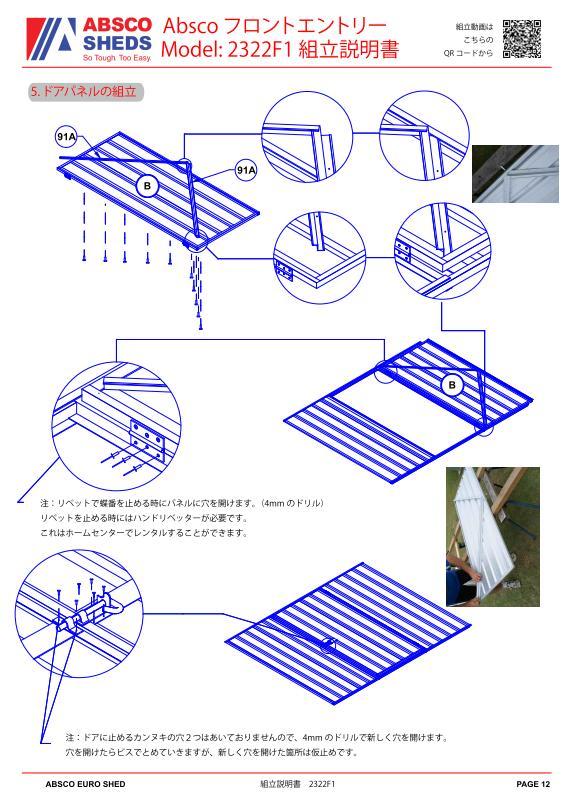 ユーロ物置 2322F1 組立説明書 [本体]_12