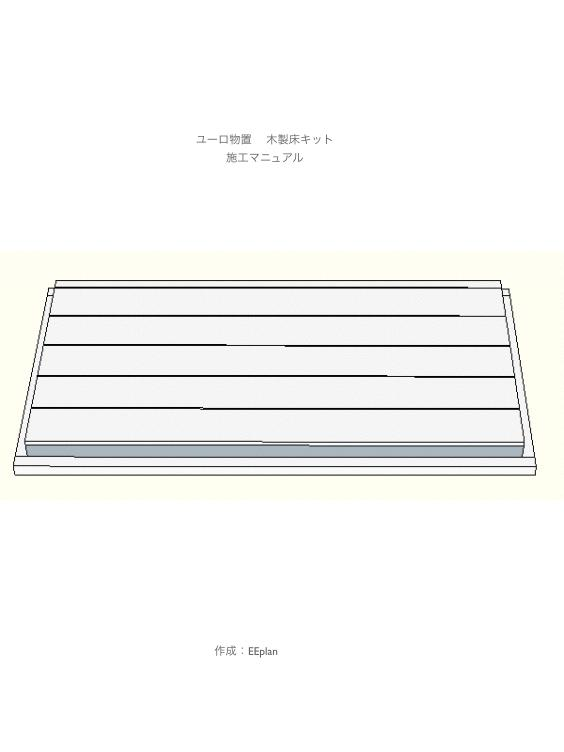 ユーロ物置 2322F1 組立説明書 [木製床]_01