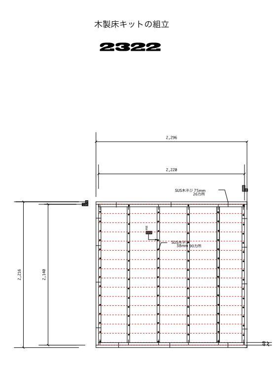 ユーロ物置 2322F1 組立説明書 [木製床]_02
