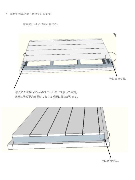 ユーロ物置 2322F1 組立説明書 [木製床]_09