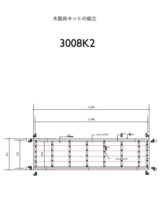 ユーロ物置 3008K2 組立説明書 [木製床]_02