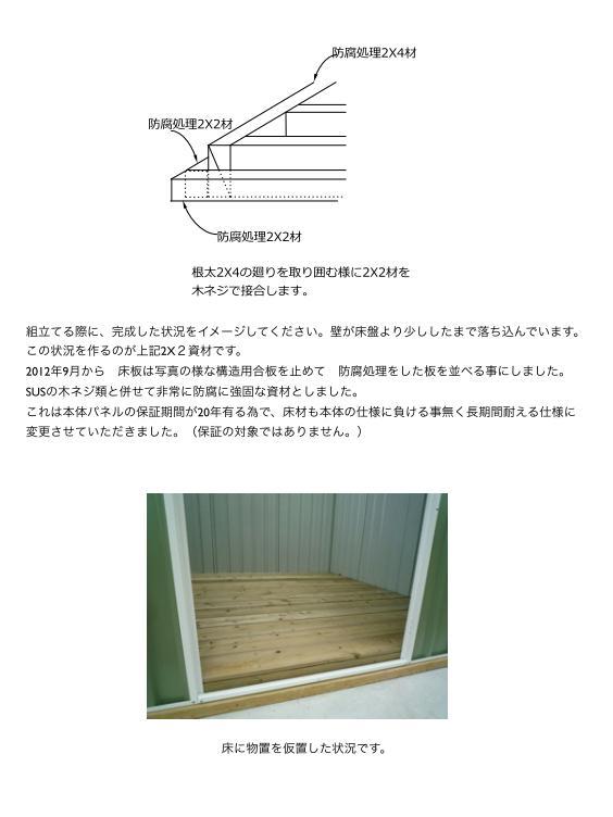 ユーロ物置 3008K2 組立説明書 [木製床]_04