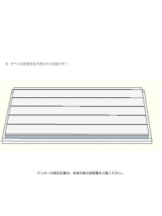 ユーロ物置 3008K2 組立説明書 [木製床]_10