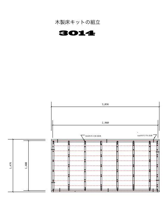 ユーロ物置 3014F2 組立説明書 [木製床]_02