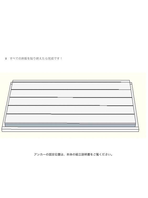 ユーロ物置 3014F2 組立説明書 [木製床]_10