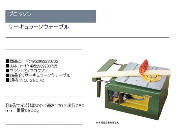 プロクソン・サーキュラーソウテーブル・NO.28070・先端工具・ホビーツール・プロクソン製品・DIYツールの商品説明画像1