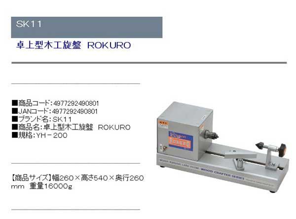 SK11・卓上型木工旋盤ROKURO・YH−200・電動工具・DIY用電動工具・切断・切削・DIYツールの商品説明画像1