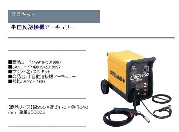 スズキット・半自動溶接機アーキュリー・SAY-160・電動工具・溶接・電気溶接機・DIYツールの商品説明画像1