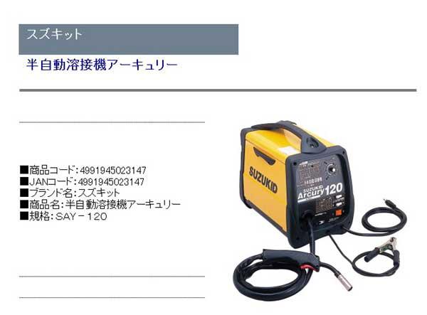 スズキット・半自動溶接機アーキュリー・SAY−120・電動工具・溶接・電気溶接機・DIYツールの商品説明画像1