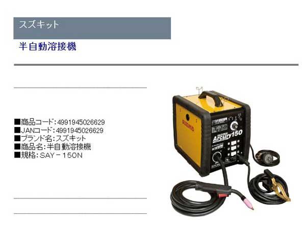 スズキット・半自動溶接機・SAY−150N・電動工具・溶接・電気溶接機・DIYツールの商品説明画像1