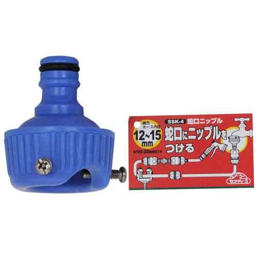 セフティ3・蛇口ニップル・SSK-4