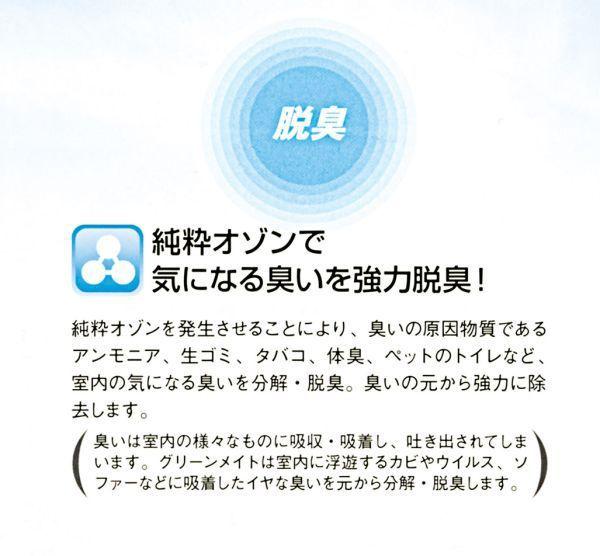 ピュアオゾンによる分解・脱臭作用により気になるニオイを強力に除去します。