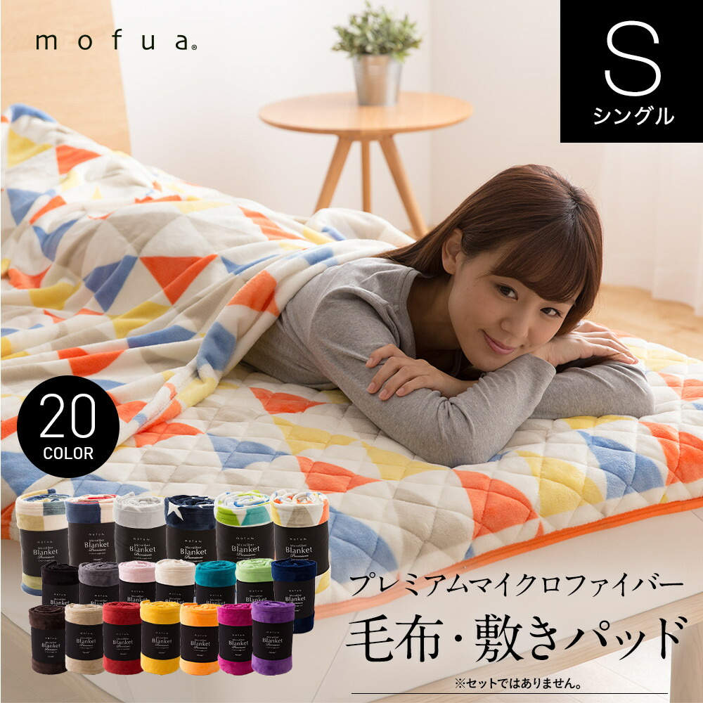 mofuaプレミアムマイクロファイバー 毛布(シングル)ブラウン