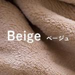 mofuaプレミアムマイクロファイバー 毛布(キング)ベージュ