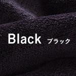 mofuaプレミアムマイクロファイバー 毛布(ダブル)ブラック