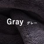 mofuaプレミアムマイクロファイバー 毛布(シングル)グレー