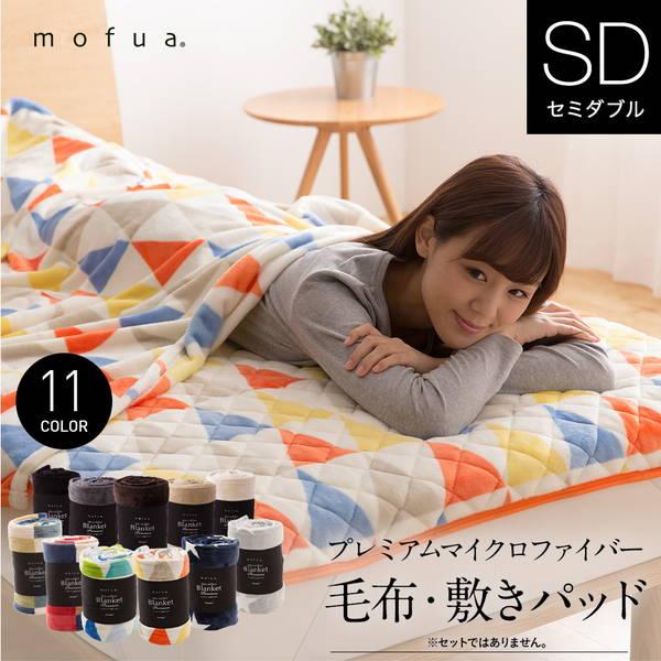 mofuaプレミアムマイクロファイバー 毛布(セミダブルサイズ)