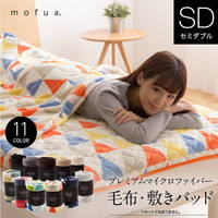 mofuaプレミアムマイクロファイバー 毛布(セミダブル)アイボリー