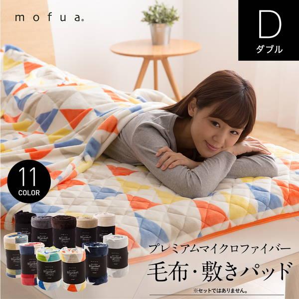 mofuaプレミアムマイクロファイバー 敷きパッド(ダブルサイズ)