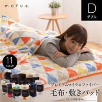 mofuaプレミアムマイクロファイバー 毛布(ダブル)星柄ネイビー
