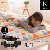 mofuaプレミアムマイクロファイバー 毛布(キング)チェック柄グリーン