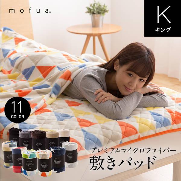 mofuaプレミアムマイクロファイバー 敷きパッド(キングサイズ)
