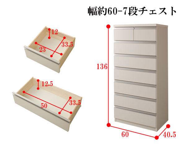 デザインチェスト 60cm 7段 ホワイト nste-0056
