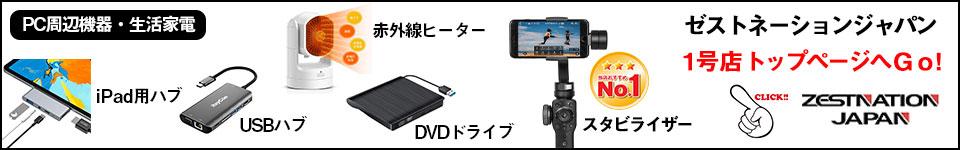 ゼストネーションジャパン 1号店トップ