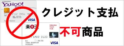 こちらの商品はクレジットカードのご利用ができません