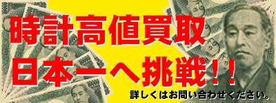 時計高値買取日本一へ挑戦!!