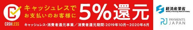 5%還元!!