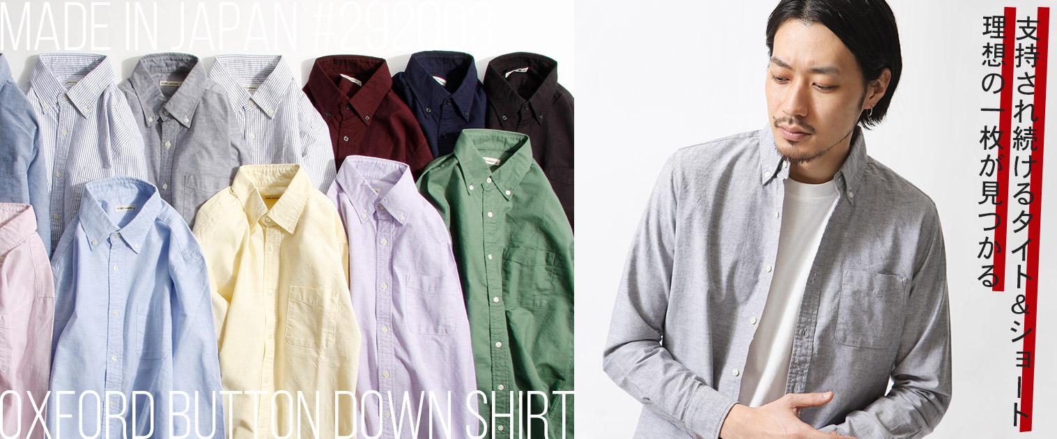 日本製ショート&タイトオックスシャツ