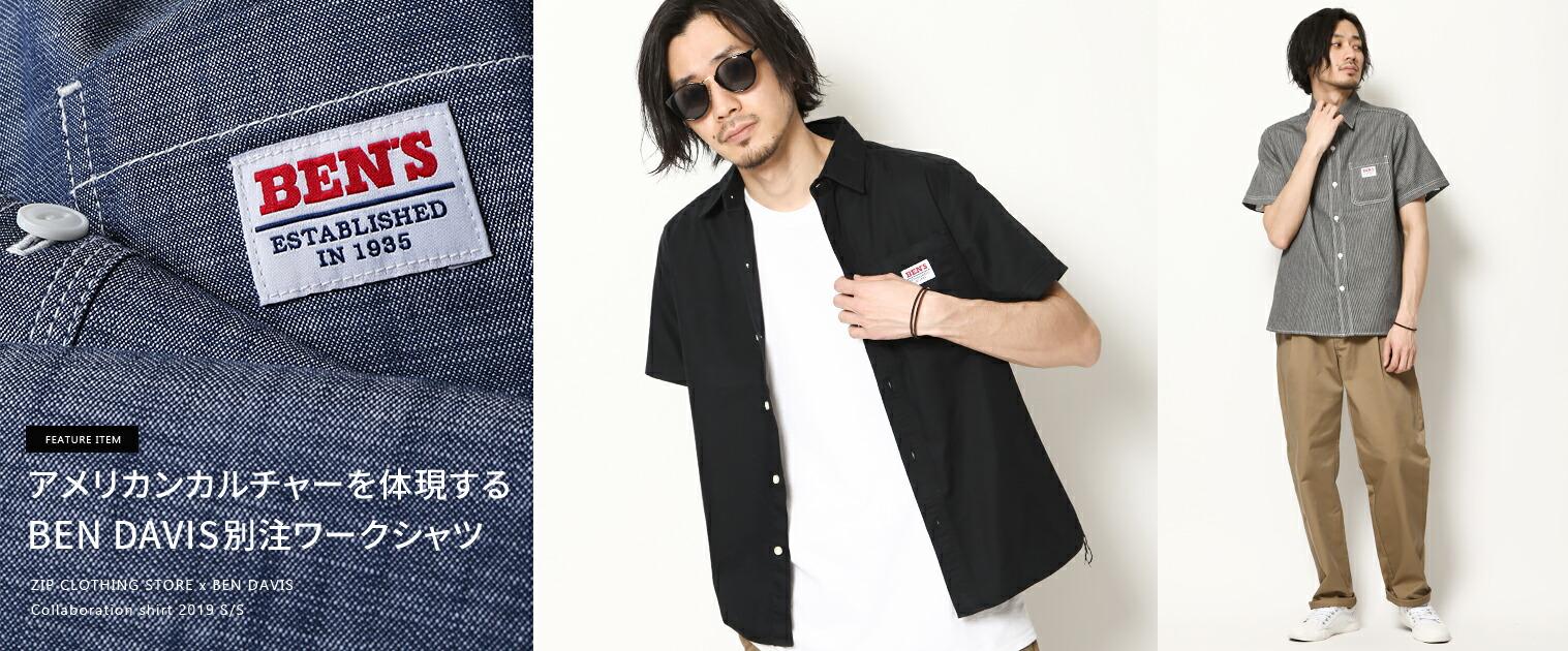 肉感のあるコットン100%の本格派ワークシャツ