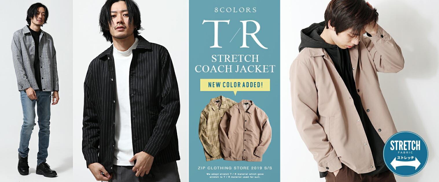 ストレッチ素材で快適に着るコーチジャケットに新色登場