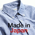 日本製作的經典款牛津襯衫