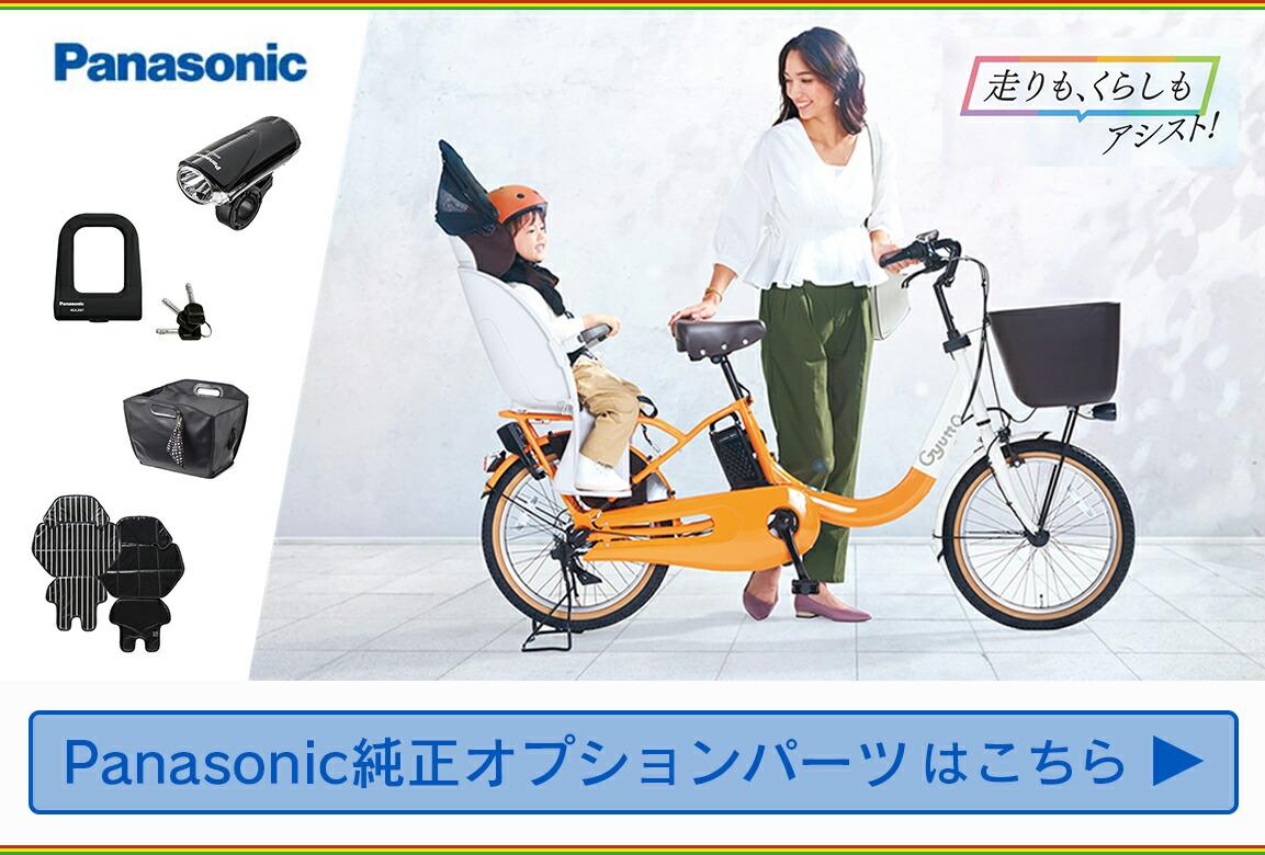 """Panasonic(パナソニック)純正パーツ"""